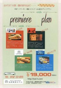 premiereplan_18_m