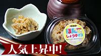ホタテ醤油マヨ
