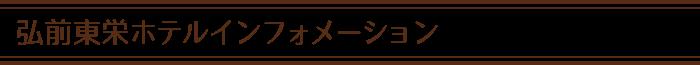 弘前東栄ホテルインフォメーション