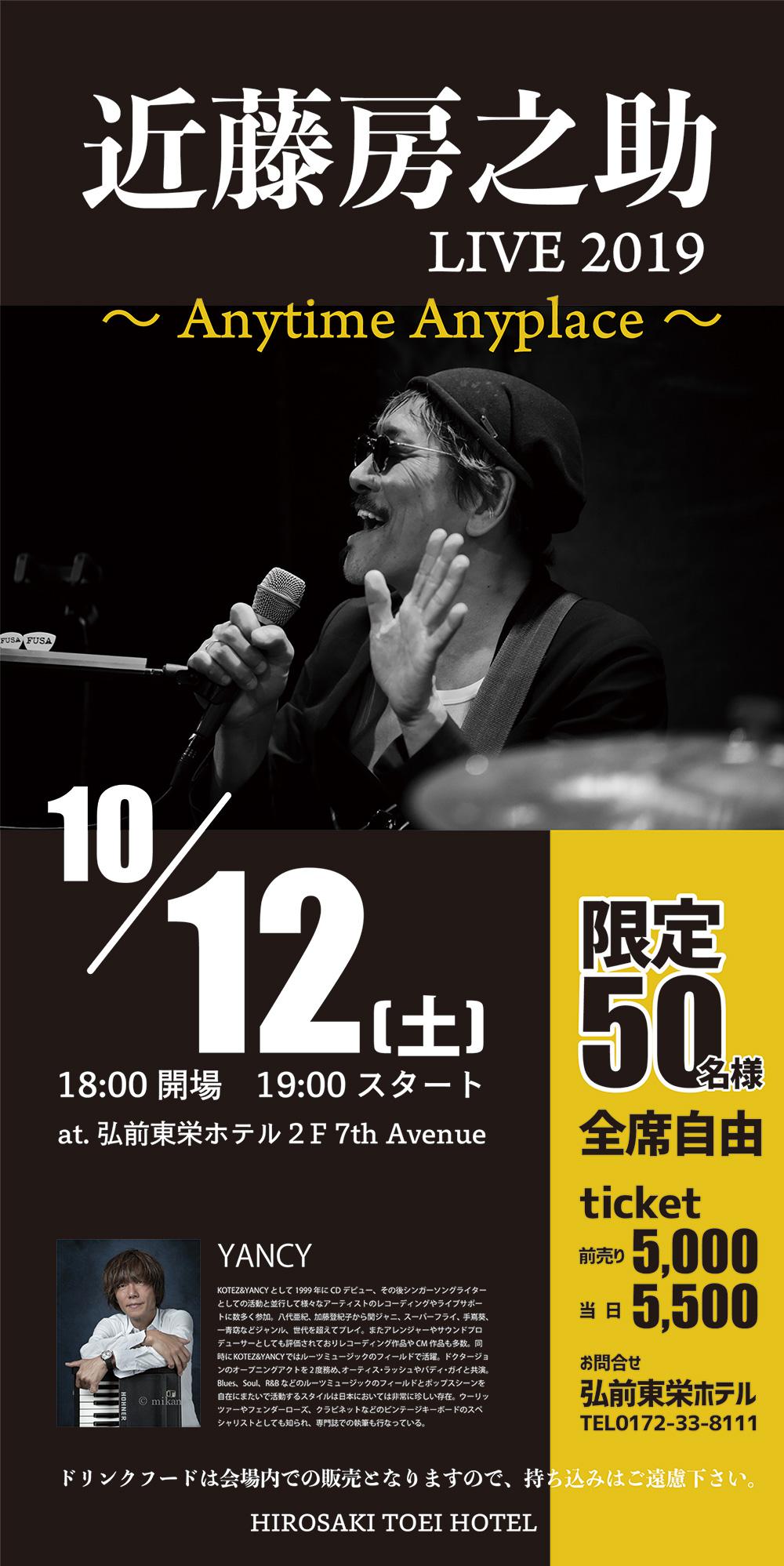 近藤房之助LIVE2019